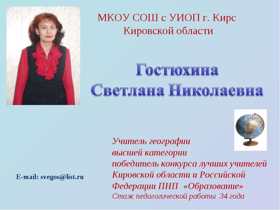 Учитель географии высшей категории победитель конкурса лучших учителей Кировс...