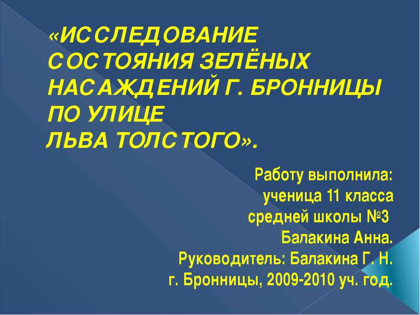 «ИССЛЕДОВАНИЕ СОСТОЯНИЯ ЗЕЛЁНЫХ НАСАЖДЕНИЙ Г. БРОННИЦЫ ПО УЛИЦЕ ЛЬВА ТОЛСТОГО...