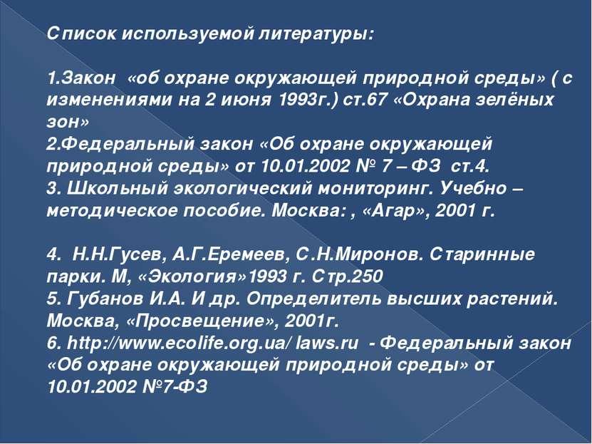 Список используемой литературы: 1.Закон «об охране окружающей природной среды...