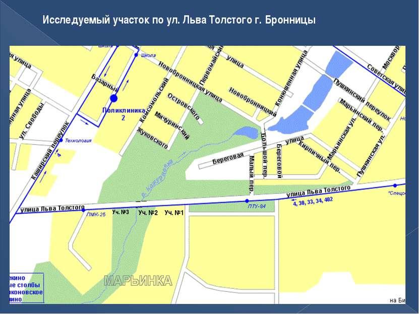 Уч. №1 Уч. №2 Уч. №3 Исследуемый участок по ул. Льва Толстого г. Бронницы