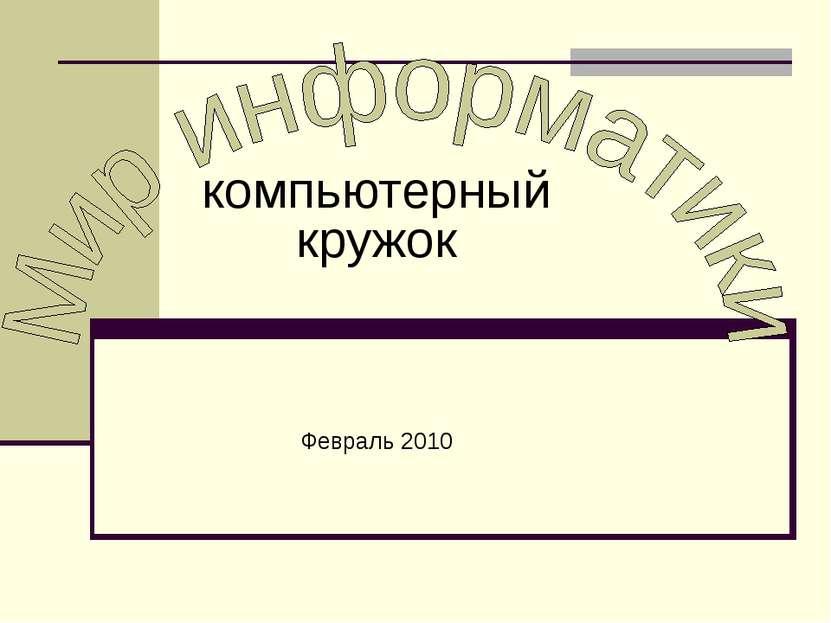 компьютерный кружок Февраль 2010