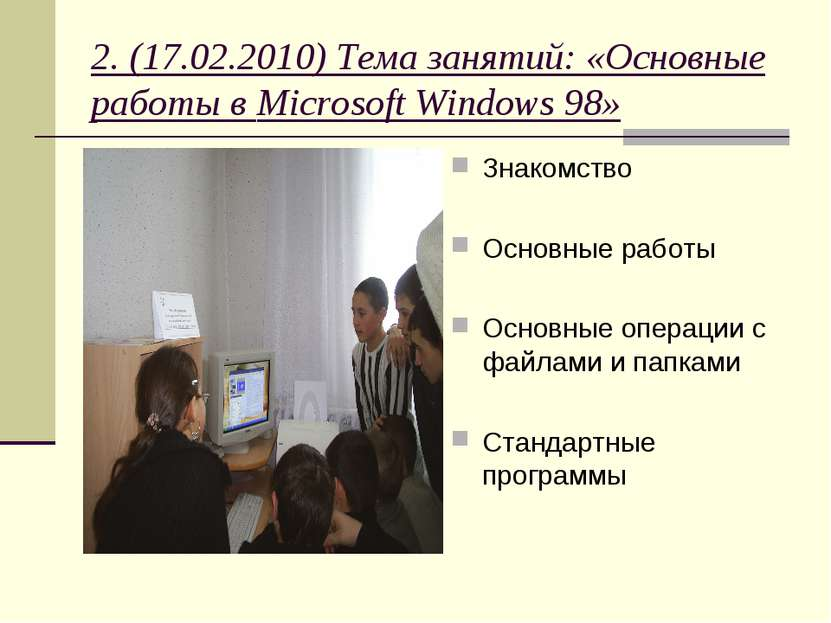 2. (17.02.2010) Тема занятий: «Основные работы в Microsoft Windows 98» Знаком...