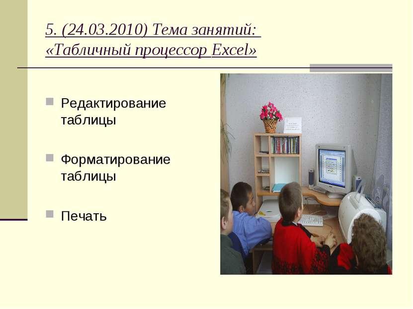 5. (24.03.2010) Тема занятий: «Табличный процессор Excel» Редактирование табл...