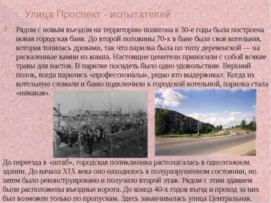 Улица Проспект - испытателей Рядом с новым въездом на территорию полигона в 5...