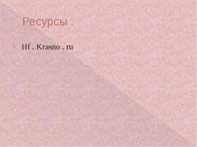 Ресурсы . Hf . Krasno . ru