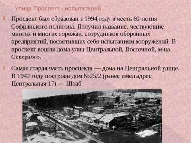 Улица Проспект - испытателей Проспект был образован в 1994 году в честь 60-ле...