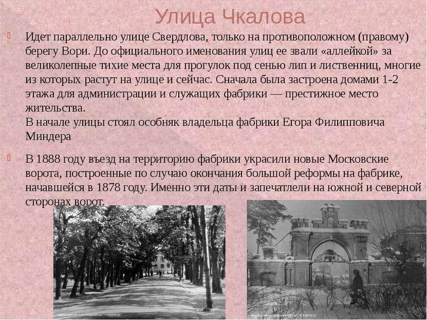 Улица Чкалова Идет параллельно улице Свердлова, только на противоположном (пр...