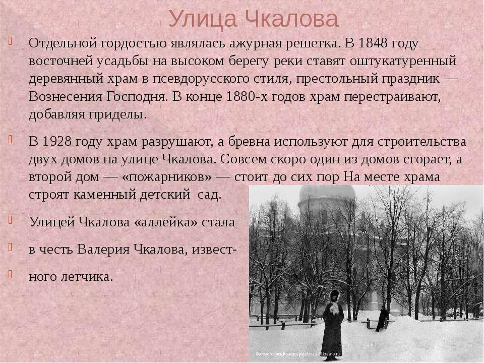 Улица Чкалова Отдельной гордостью являлась ажурная решетка. В 1848 году восто...