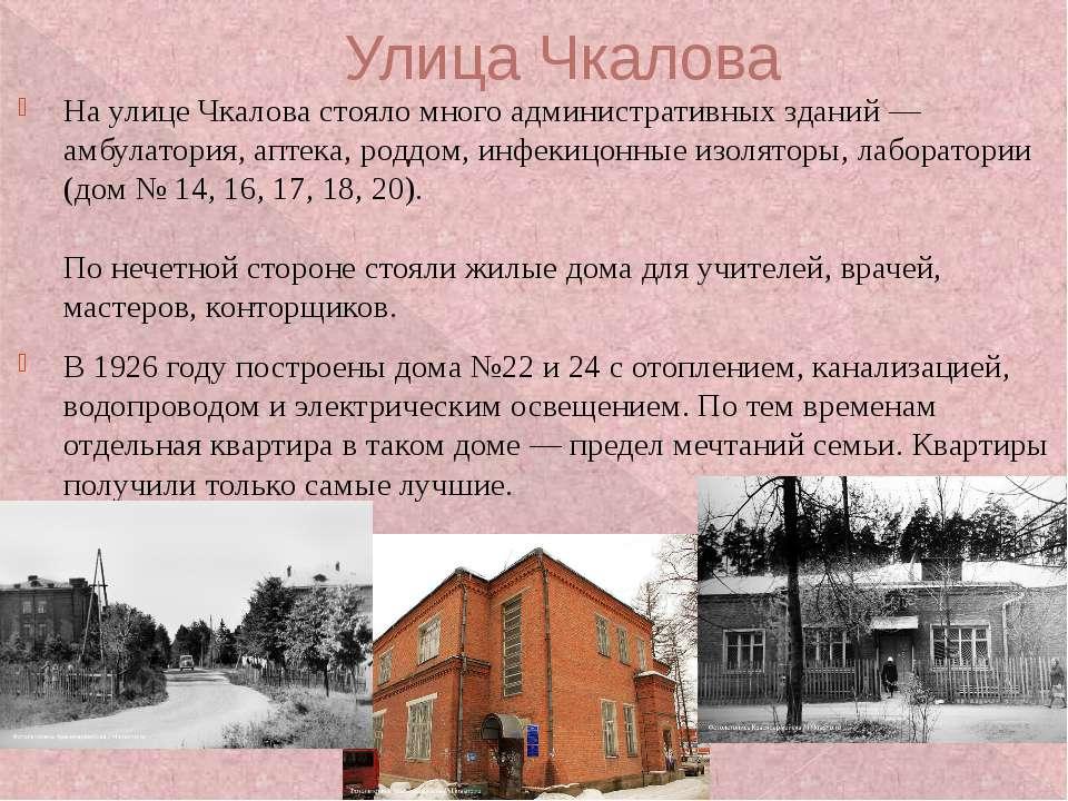 Улица Чкалова На улице Чкалова стояло много административных зданий — амбулат...
