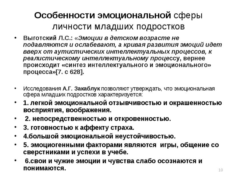 Особенности эмоциональной сферы личности младших подростков Выготский Л.С.: «...
