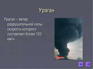 Ураган Ураган – ветер разрушительной силы, скорость которого составляет более...