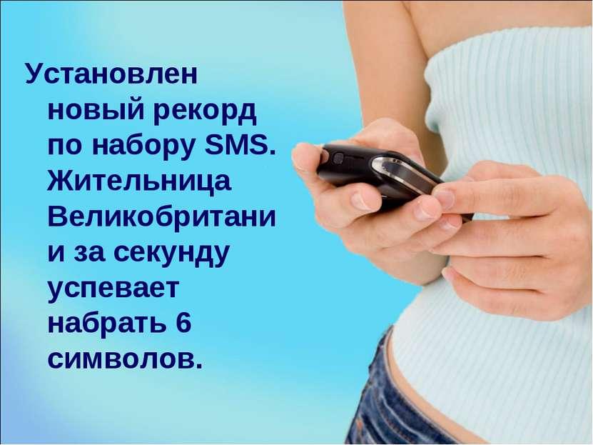 Установлен новый рекорд по набору SMS. Жительница Великобритании за секунду у...