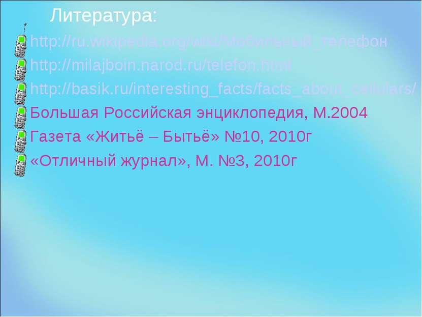 Литература: http://ru.wikipedia.org/wiki/Мобильный_телефон http://milajboin.n...