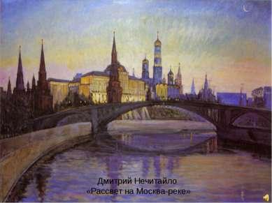 Дмитрий Нечитайло «Рассвет на Москва-реке»