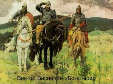 Виктор Васнецов «Богатыри»