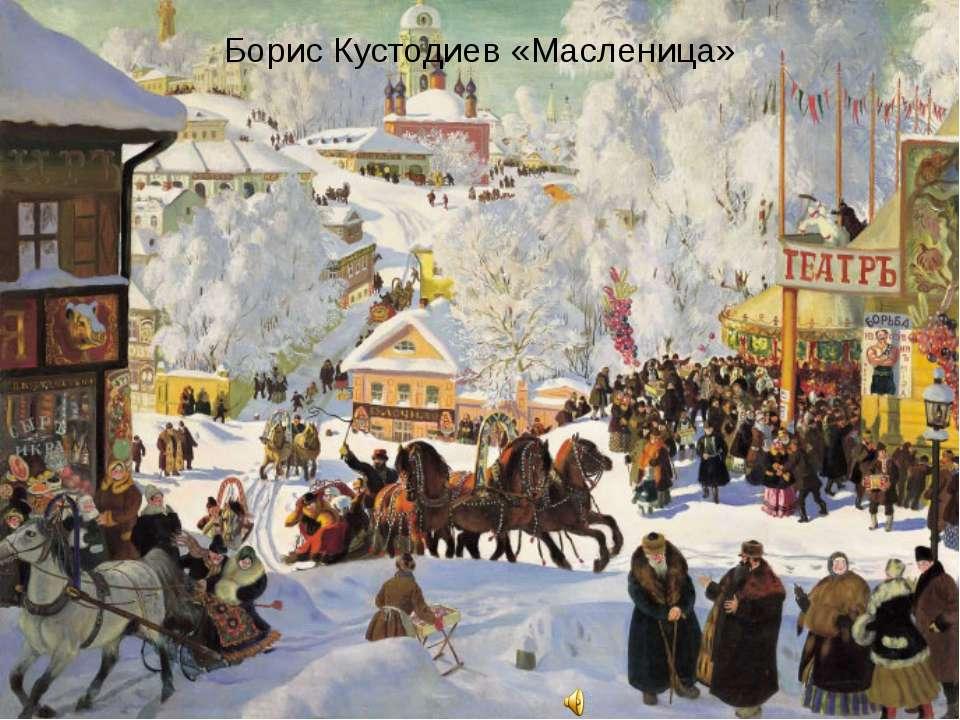 Борис Кустодиев «Масленица»