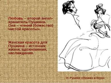 Любовь – второй ангел-хранитель Пушкина. Она – «гений (божество) чистой красо...