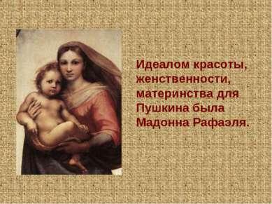 Идеалом красоты, женственности, материнства для Пушкина была Мадонна Рафаэля.