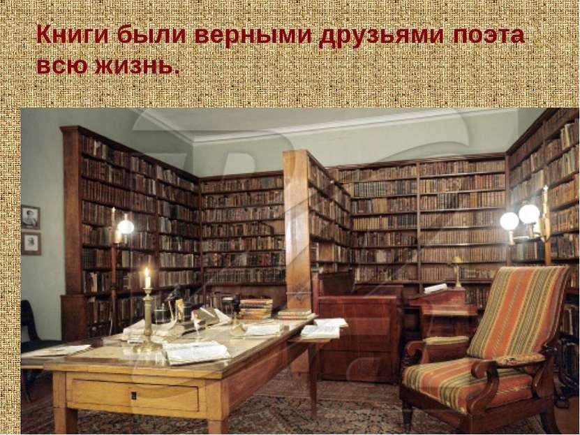 Книги были верными друзьями поэта всю жизнь. Пушкин был одним из лучших русск...