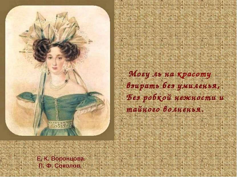 Могу ль на красоту взирать без умиленья, Без робкой нежности и тайного волнен...