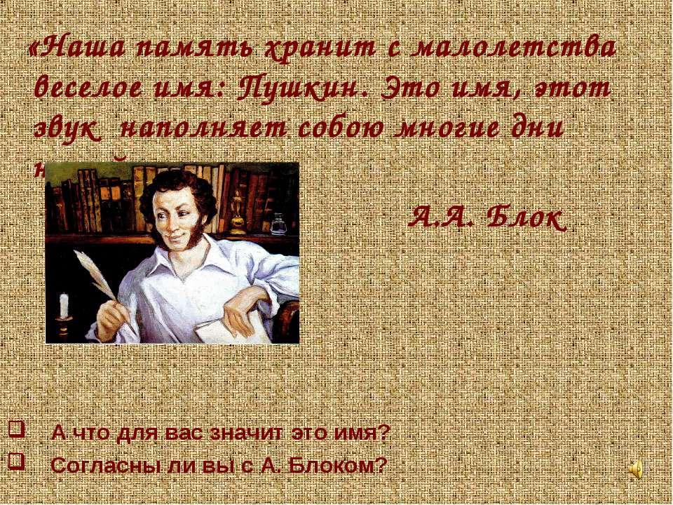 «Наша память хранит с малолетства веселое имя: Пушкин. Это имя, этот звук нап...