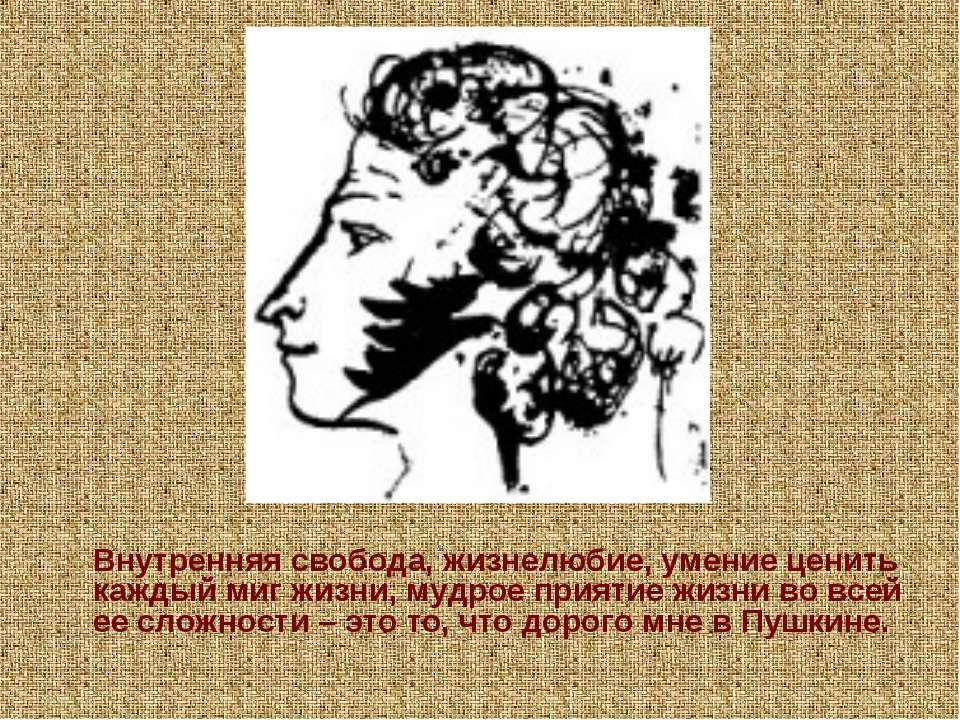 Внутренняя свобода, жизнелюбие, умение ценить каждый миг жизни, мудрое прияти...