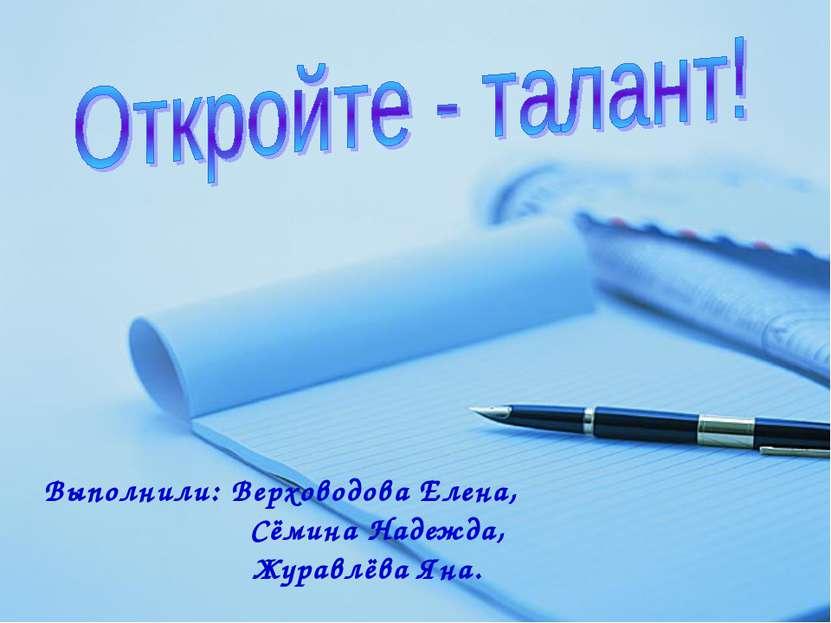 Выполнили: Верховодова Елена, Сёмина Надежда, Журавлёва Яна.
