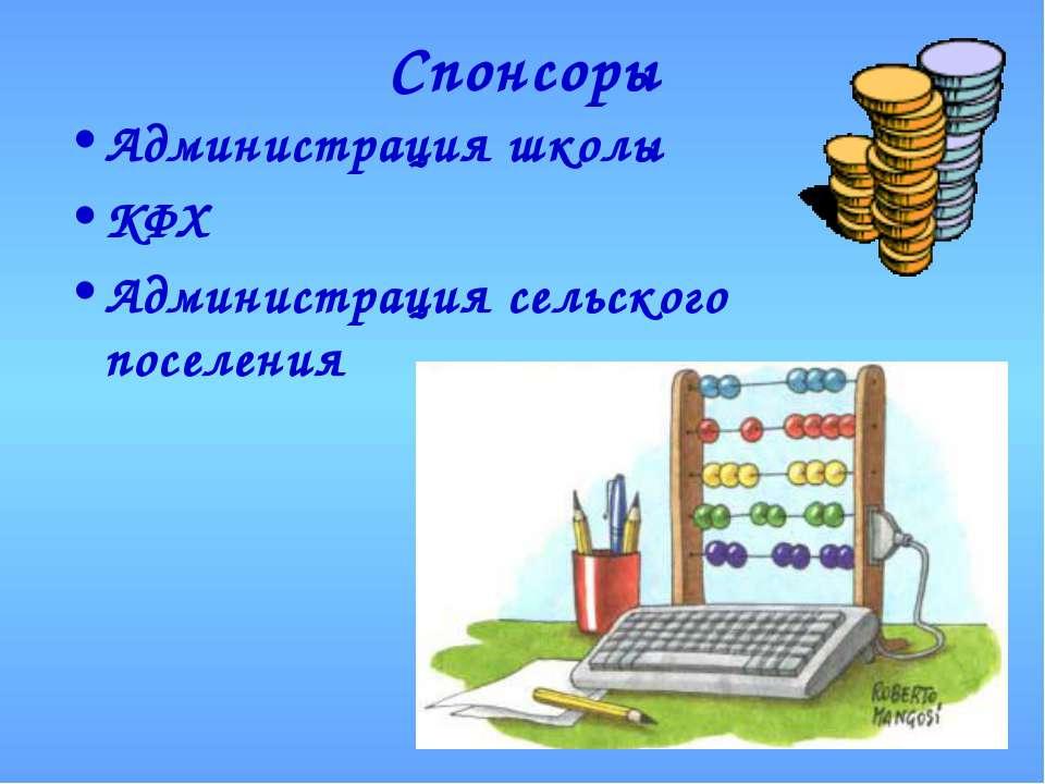 Спонсоры Администрация школы КФХ Администрация сельского поселения