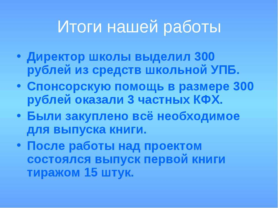 Итоги нашей работы Директор школы выделил 300 рублей из средств школьной УПБ....