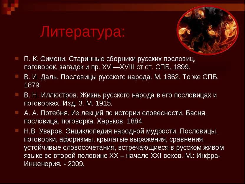 Литература: П. К. Симони. Старинные сборники русских пословиц, поговорок, заг...