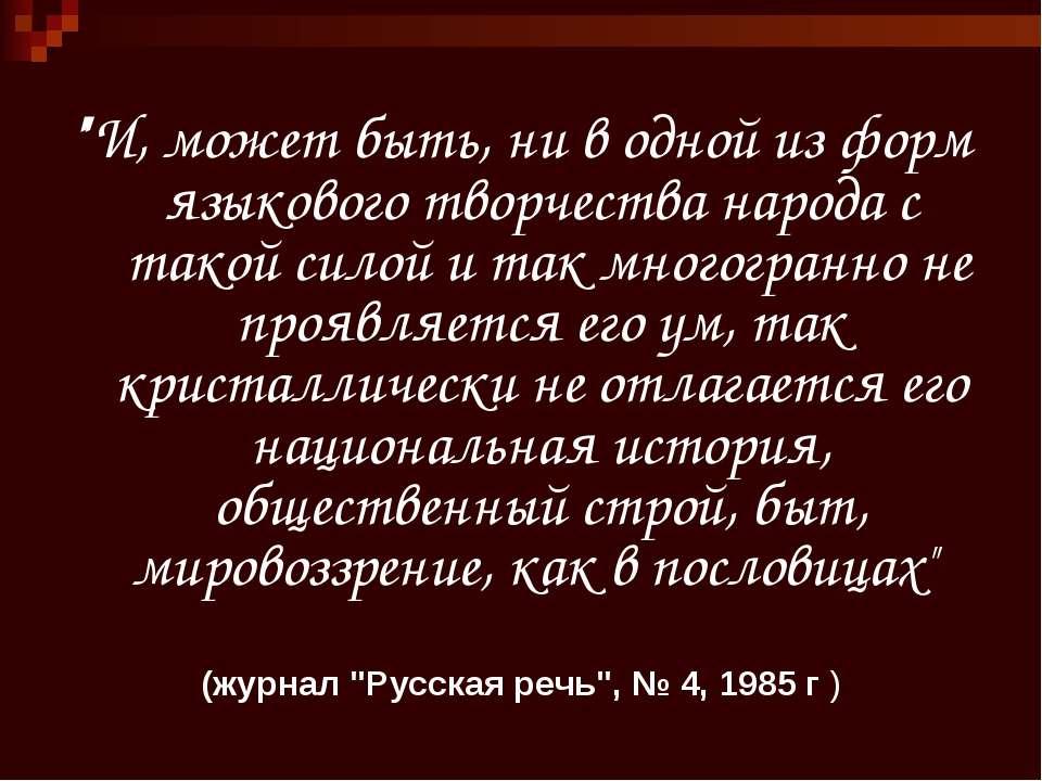 """""""И, может быть, ни в одной из форм языкового творчества народа с такой силой..."""