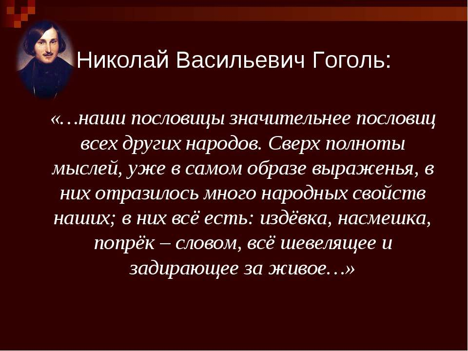 Николай Васильевич Гоголь: «…наши пословицы значительнее пословиц всех других...