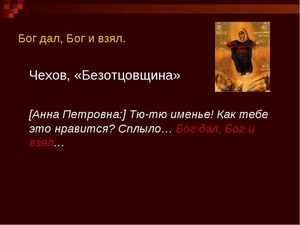 Бог дал, Бог и взял. Чехов, «Безотцовщина» [Анна Петровна:] Тю-тю именье! Как...