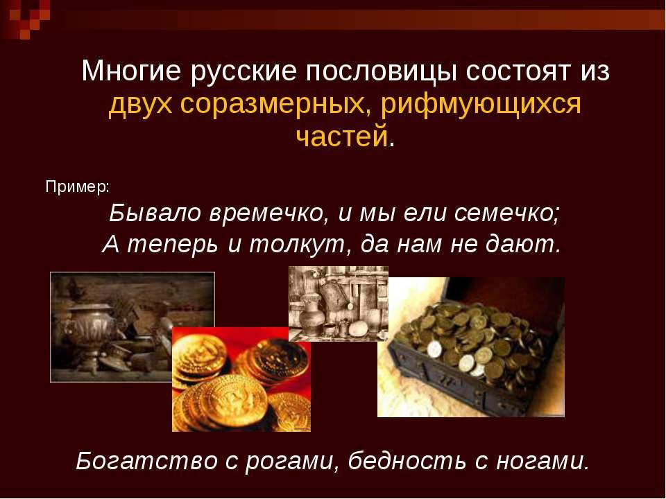 Многие русские пословицы состоят из двух соразмерных, рифмующихся частей. При...