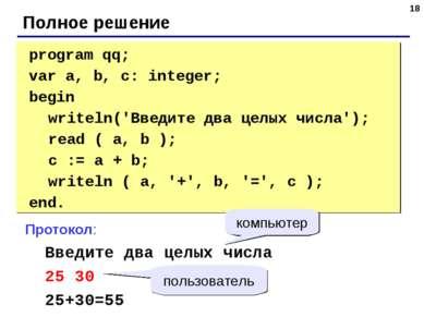 * Полное решение program qq; var a, b, c: integer; begin writeln('Введите два...
