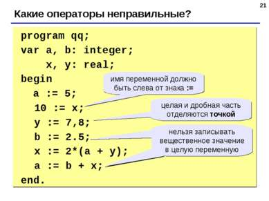 * program qq; var a, b: integer; x, y: real; begin a := 5; 10 := x; y := 7,8;...
