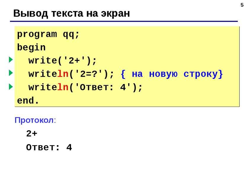 * Вывод текста на экран program qq; begin write('2+'); { без перехода } write...