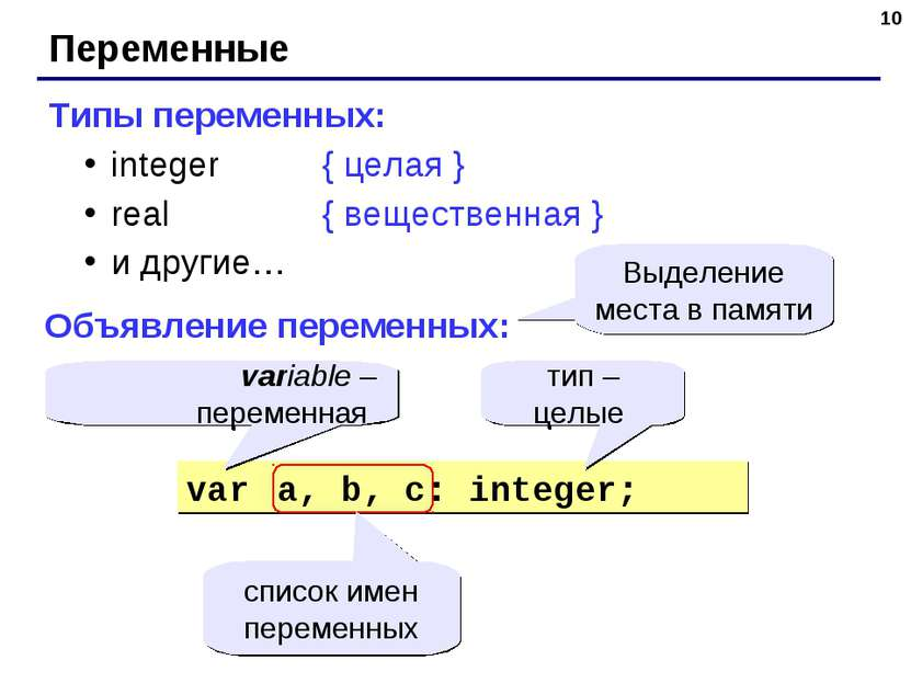 * Переменные Типы переменных: integer { целая } real { вещественная } и други...