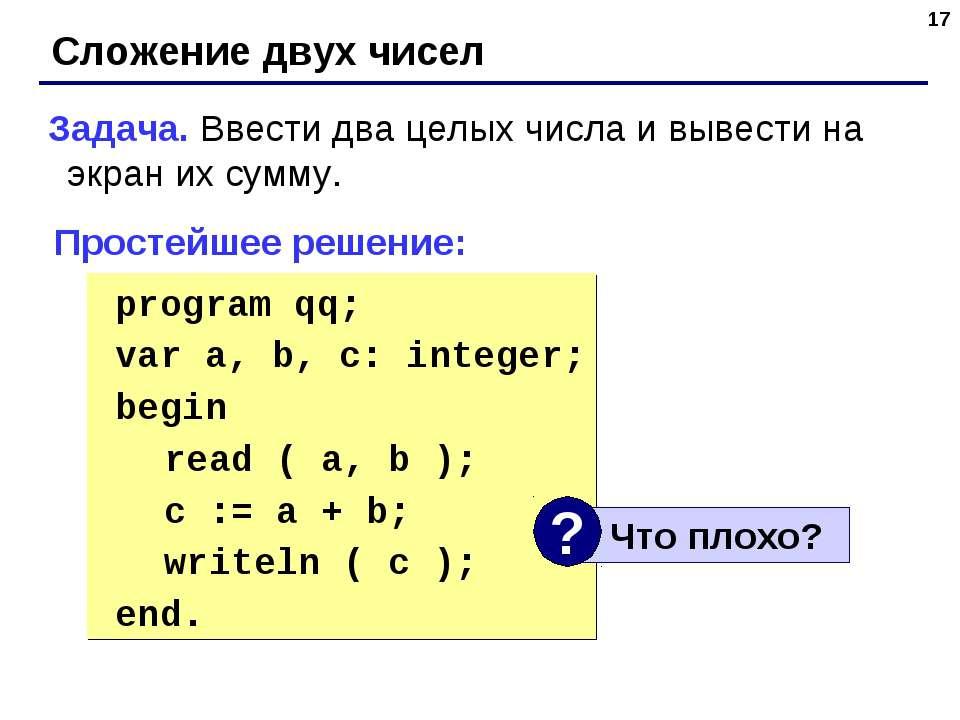 * Сложение двух чисел Задача. Ввести два целых числа и вывести на экран их су...