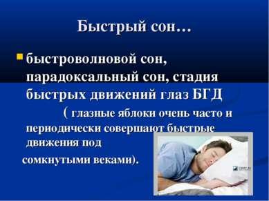 Быстрый сон… быстроволновой сон, парадоксальный сон, стадия быстрых движений ...