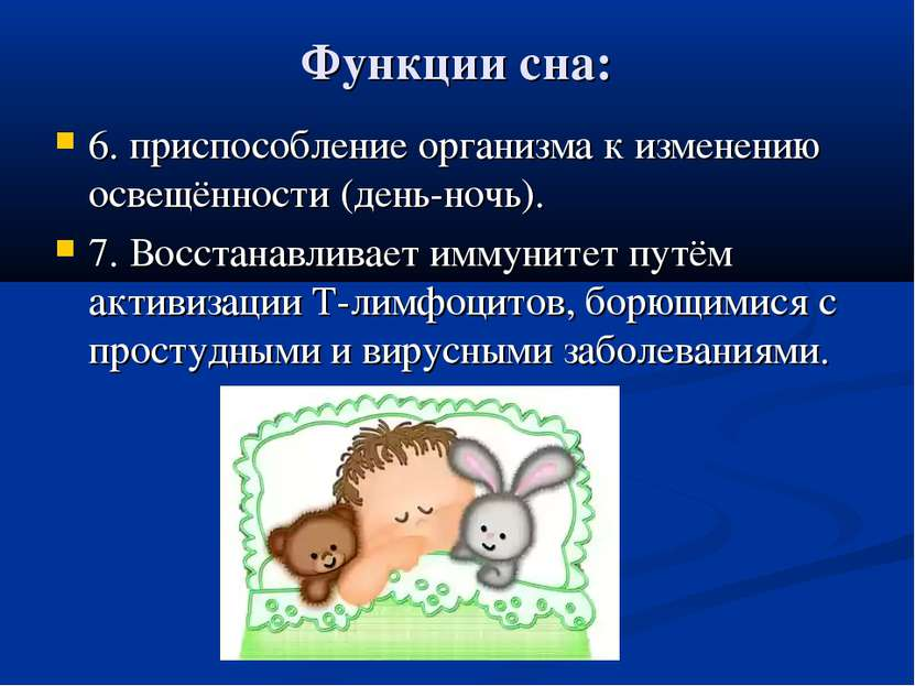 Функции сна: 6. приспособление организма к изменению освещённости (день-ночь)...