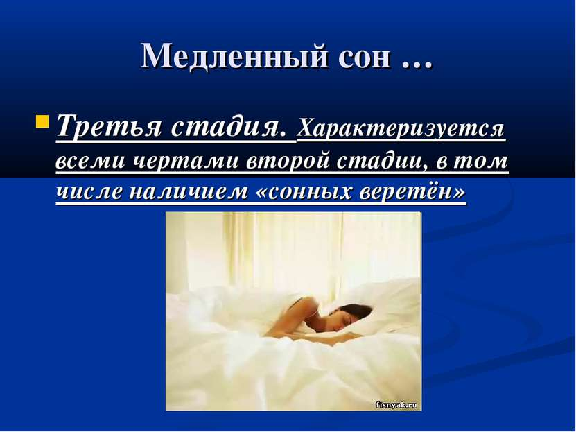 Медленный сон … Третья стадия. Характеризуется всеми чертами второй стадии, в...