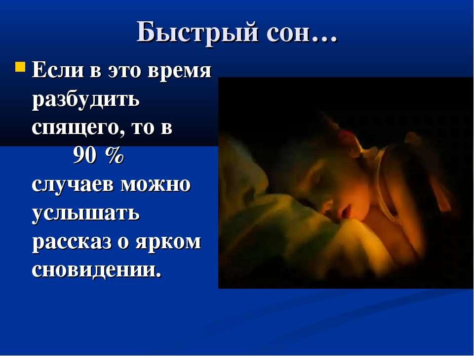Быстрый сон… Если в это время разбудить спящего, то в 90 % случаев можно услы...