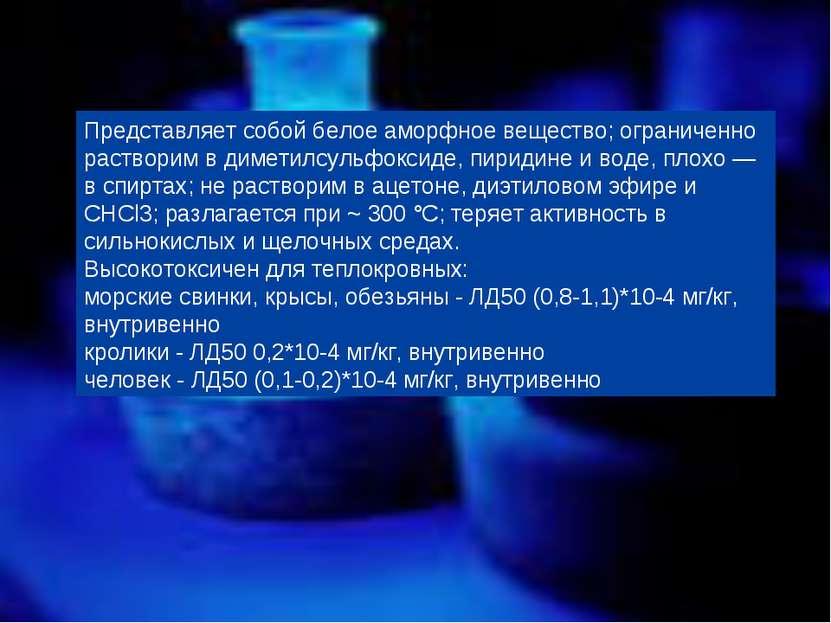Представляет собой белое аморфное вещество; ограниченно растворим в диметилсу...