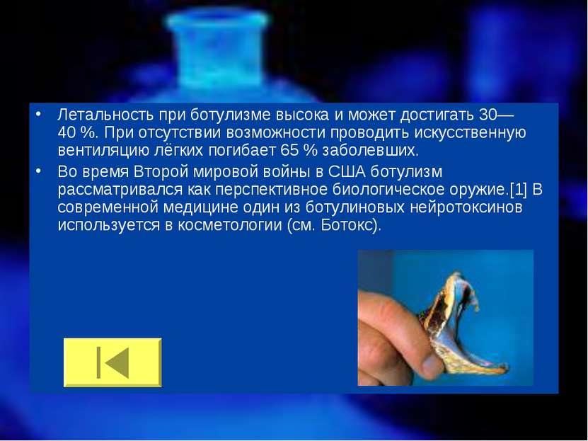 Летальность при ботулизме высока и может достигать 30—40%. При отсутствии во...