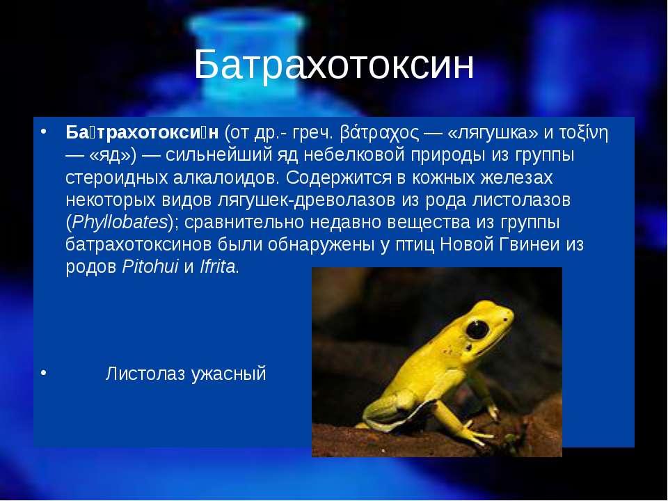 Батрахотоксин Ба трахотокси н (от др.- греч. βάτραχος — «лягушка» и τοξίνη — ...