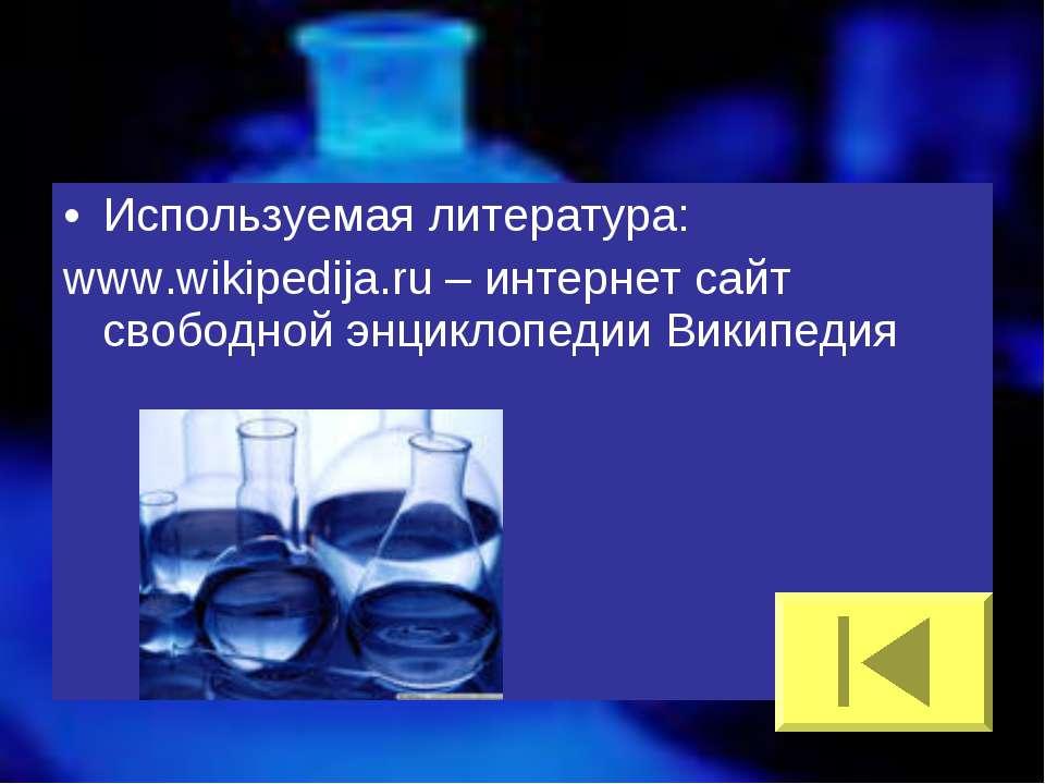 Используемая литература: www.wikipedija.ru – интернет сайт свободной энциклоп...
