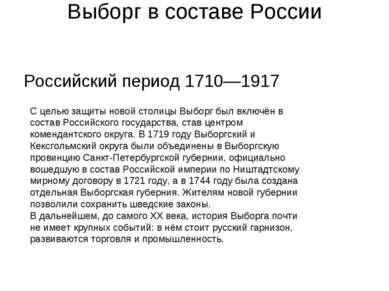 Выборг в составе России Российский период 1710—1917 С целью защиты новой стол...