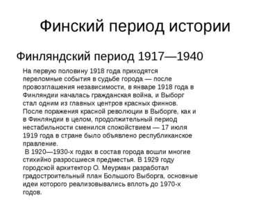 Финский период истории Финляндский период 1917—1940 На первую половину 1918 г...
