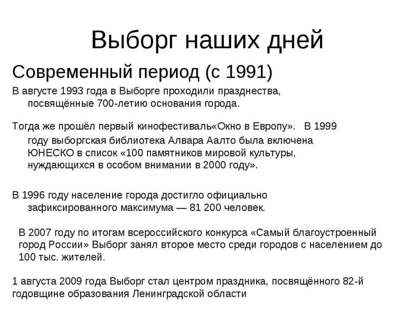 Выборг наших дней Современный период (с 1991) В августе 1993 года в Выборге п...